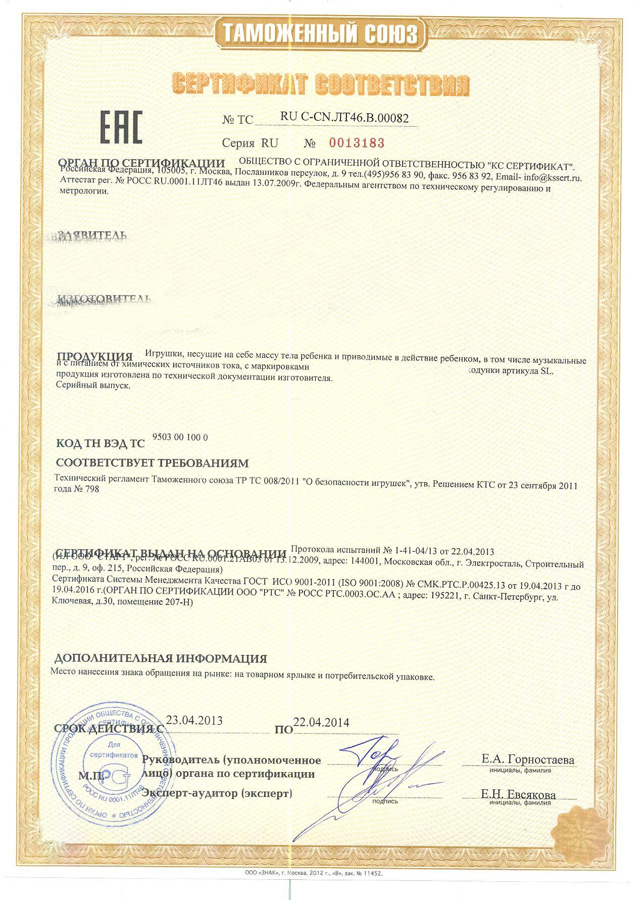 бланк сертификата о соответствии алкоголя