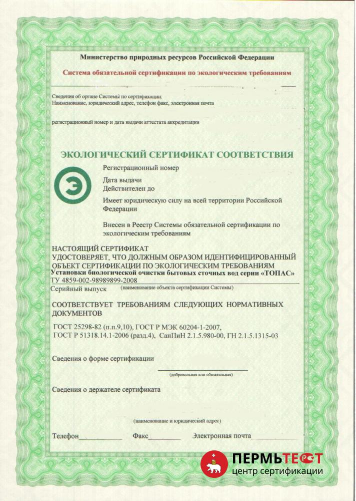 Экологическая сертификация территории россельхознадзор сертификация лаборатории