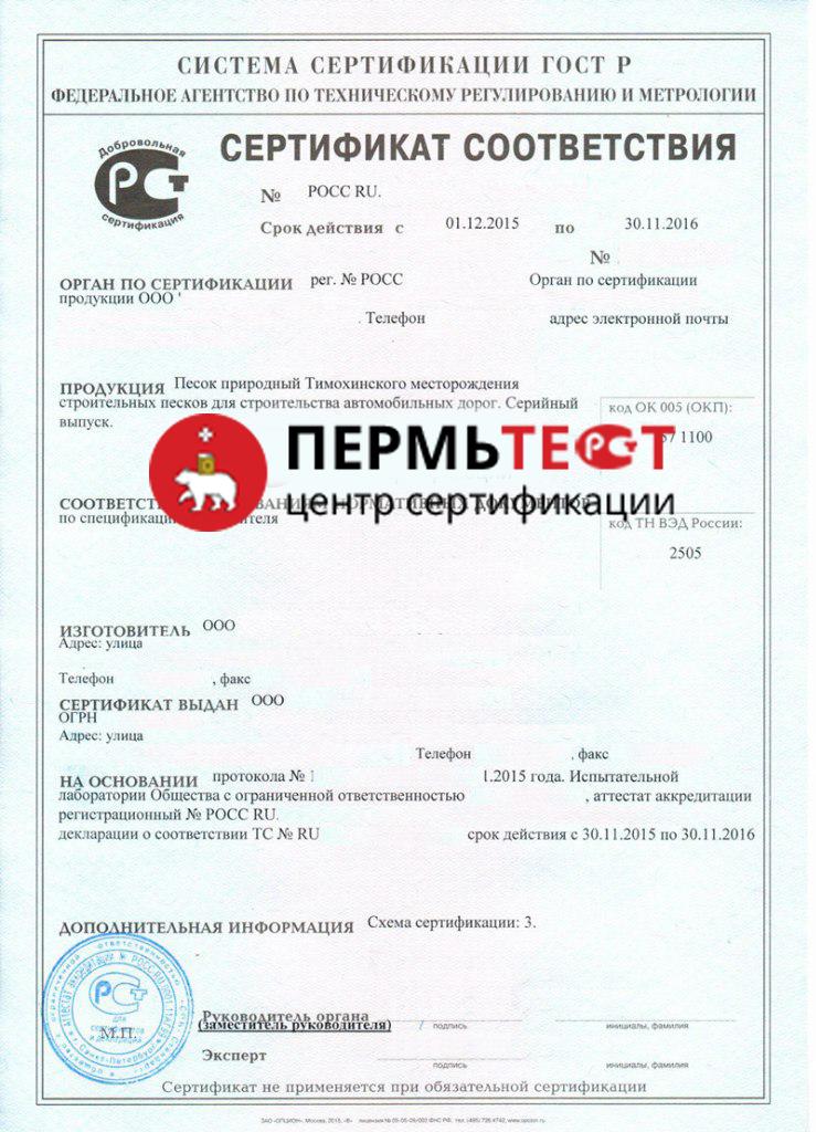 Сертификация это формва сертификация - знак качества